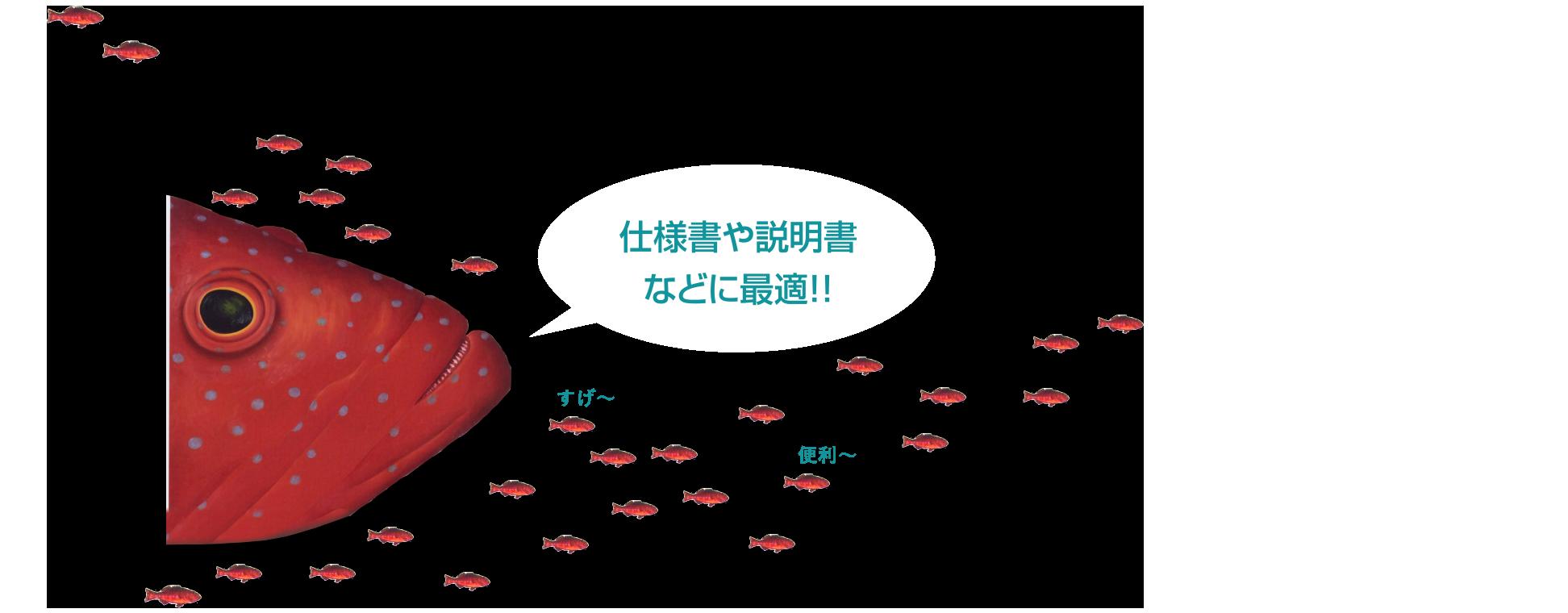 仕様書や説明書などに最適!!